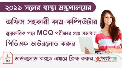 office-assistant-cum-computer-typist-exam-question-and-solution-2019
