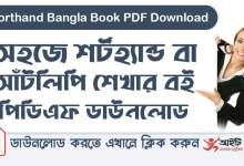 Shorthand Bangla Book PDF Download