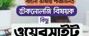 Top Bangla Technology Website List