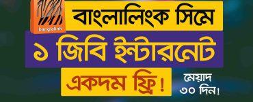 Banglalink 1GB Free Internet Offer 2021