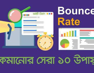 Bounce Rate বাউন্স রেট
