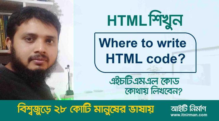 Where to write HTML code?