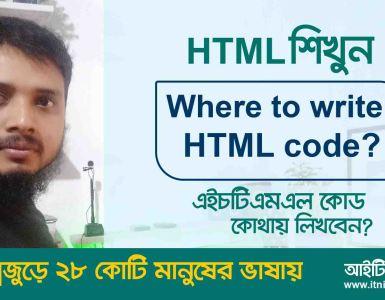 Where to write HTML code? এইচটিএমএল কোড কোথায় লিখবেন