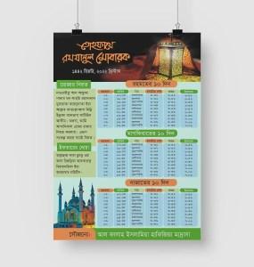 Ramadan Calendar Design