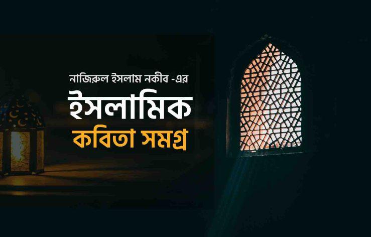স্রষ্টা প্রেমের কবিতা | ইসলামিক কবিতা সিরিজ