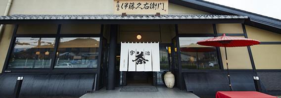 「京都 伊藤久右衛門 」の画像検索結果