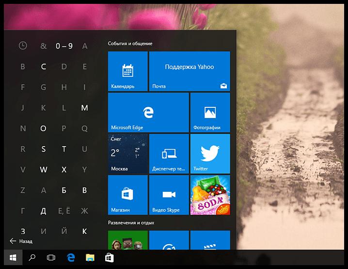 Windows 10 Start Menu hidden features (9)