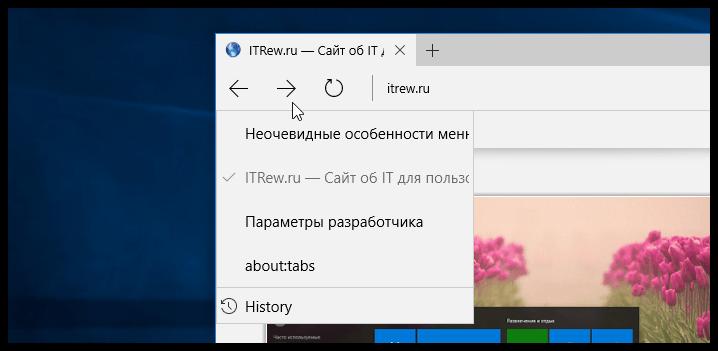 Edge in Windows 10 Redstone (1)