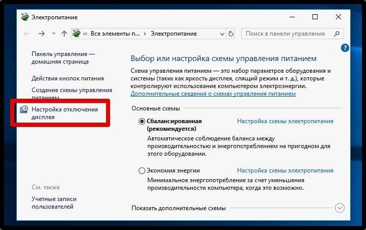 Настройка отключения дисплея Windows 10