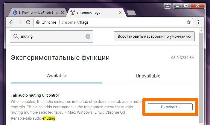 Отключение звука Chrome в один клик
