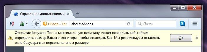 Советы Tor Browser