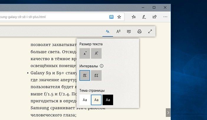 Обновлённый режим чтения в браузере Edge