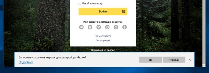Edge никогда не сохранять пароли для домена