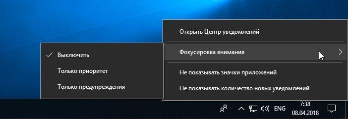 Windows 10 1803 уведомления фокусировка внимания