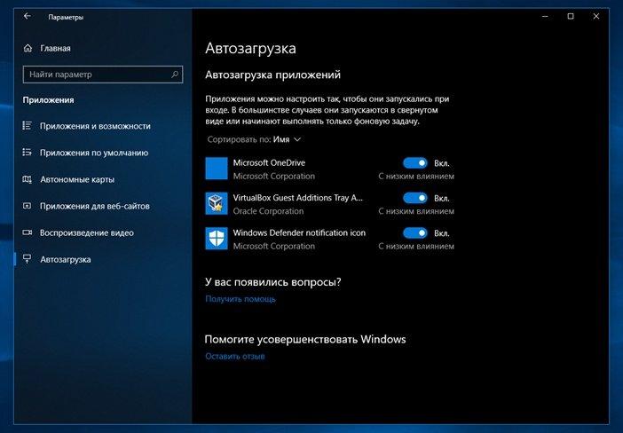 Windows 10 1803 автозагрузка