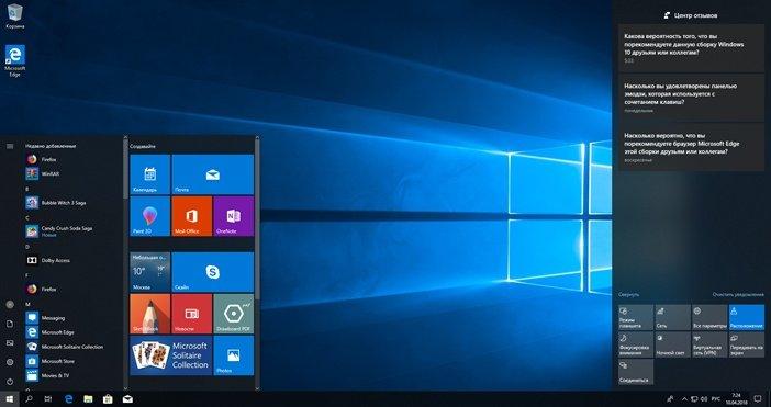 Windows 10 1803 рабочий стол сборка 17134