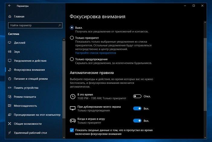 Windows 10 1803 новые настройки центра уведомлений