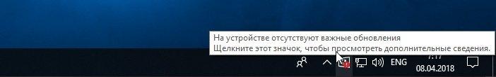 Windows 10 новая иконка обновления в трее