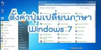 ตั้งค่าปุ่มเปลี่ยนภาษา Windows 7