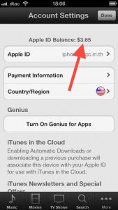 check-balance-via-iphone-ipod