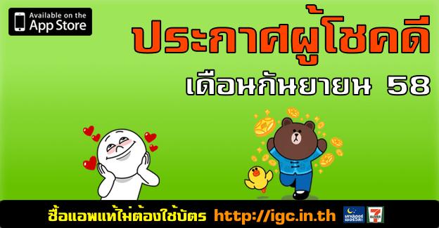 IGC Lucky Draw 201509