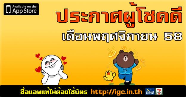 IGC Lucky Draw 201511