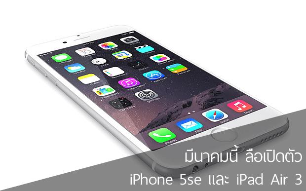 iphone-5se-air3-title