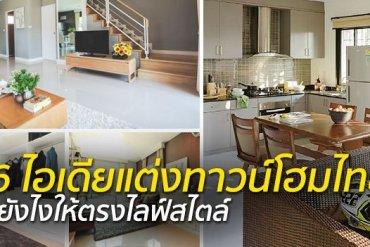 16 ไอเดียตกแต่งทาวน์โฮม ออกแบบบ้านให้พลิกแพลงตะแคงได้ 15 - Bedroom