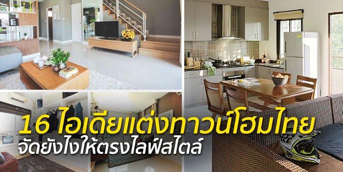 16 ไอเดียตกแต่งทาวน์โฮม ออกแบบบ้านให้พลิกแพลงตะแคงได้ 13 - 100 Share+