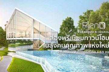 ชม Pleno รังสิตคลอง4-วงแหวน ทาวน์โฮมส่วนกลางหรูกว่าบ้านเดี่ยว เริ่ม 1.69 ล้าน 32 - AP (Thailand) - เอพี (ไทยแลนด์)