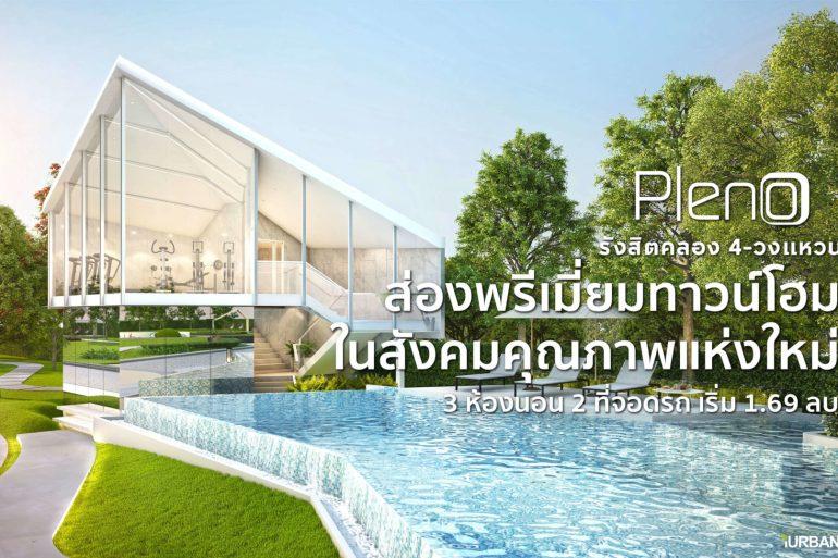 ชม Pleno รังสิตคลอง4-วงแหวน ทาวน์โฮมส่วนกลางหรูกว่าบ้านเดี่ยว เริ่ม 1.69 ล้าน 25 - Pleno