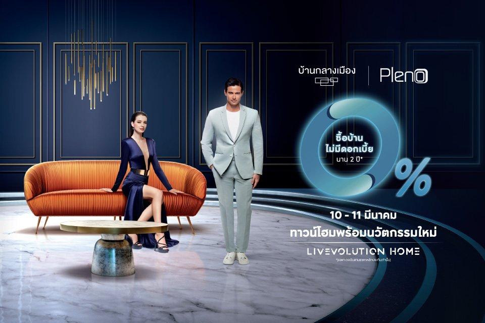 """LIVEVOLUTION ชม 5 ทาวน์โฮม โครงการล้ำสมัยในทำเลดีที่สุด """"บ้านกลางเมือง & PLENO"""" สุขสวัสดิ์-สาทร 13 - AP (Thailand) - เอพี (ไทยแลนด์)"""