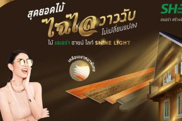 """7 ข้อดีน่าใช้ """"ไม้ เฌอร่า ชายน์ ไลท์"""" (Shine Light) ไฉไลแวววับ วัสดุใหม่ตกแต่งบ้าน 13 - design homepage"""