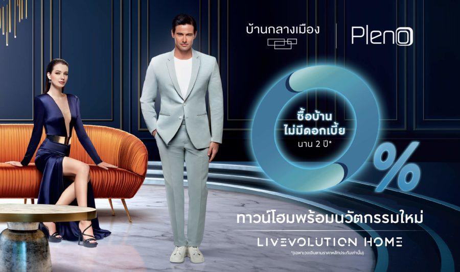 """LIVEVOLUTION ชม 5 ทาวน์โฮม โครงการล้ำสมัยในทำเลดีที่สุด """"บ้านกลางเมือง & PLENO"""" สุขสวัสดิ์-สาทร 38 - AP (Thailand) - เอพี (ไทยแลนด์)"""