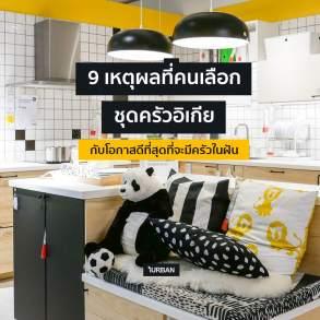 9 เหตุผลที่คนเลือกชุดครัวอิเกีย และโอกาสที่จะมีครัวในฝัน IKEA METOD/เมท็อด โปรนี้ดีที่สุดแล้ว #ถึง17มีนา 14 - IKEA (อิเกีย)