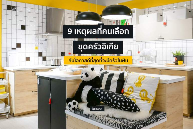 9 เหตุผลที่คนเลือกชุดครัวอิเกีย และโอกาสที่จะมีครัวในฝัน IKEA METOD/เมท็อด โปรนี้ดีที่สุดแล้ว #ถึง17มีนา 18 - IKEA (อิเกีย)