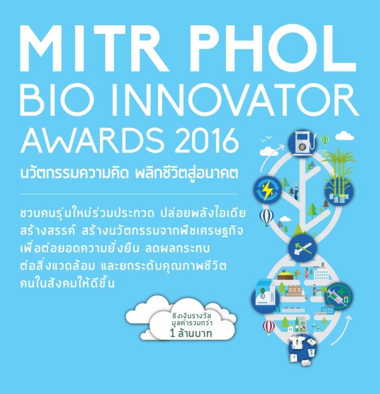สัมภาษณ์ 3 ไอเดีย นวัตกรรมเด็กไทยไม่ธรรมดา! ใน Mitr Phol Bio Innovator Awards 2016 นวัตกรรมจากพืชเศรษฐกิจไทย 14 - Award