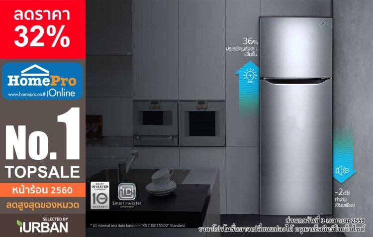hero refri 750x476 ลายแทงของแต่งบ้าน SALE สูงสุด 70%!! จัดอันดับของถูกสุด HomePro Online หน้าร้อนนี้~ ?⛱