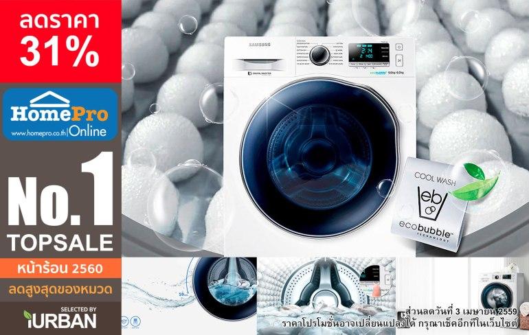 ลายแทงของแต่งบ้าน SALE สูงสุด 70%!! จัดอันดับของถูกสุด HomePro Online หน้าร้อนนี้~ ?⛱ 34 - decorate