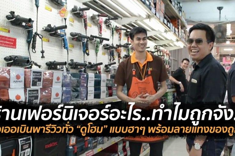 ช้อปไป ฮาไป รีวิวร้านเฟอร์นิเจอร์โคตรถูกกกกที่ DOHOME! 32 - Video
