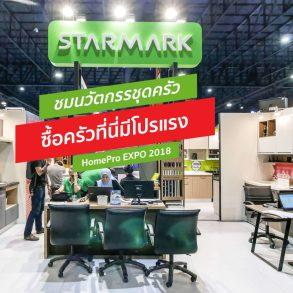11 ข้อดีครัว STARMARK จากบูธในงาน HomePro EXPO 2018 พร้อมโปรแรงมาก! 17 - Premium