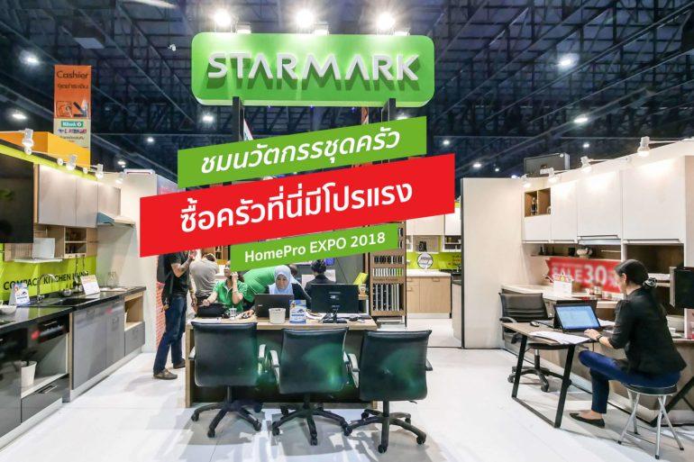 11 ข้อดีครัว STARMARK จากบูธในงาน HomePro EXPO 2018 พร้อมโปรแรงมาก! 17 - ห้องครัว