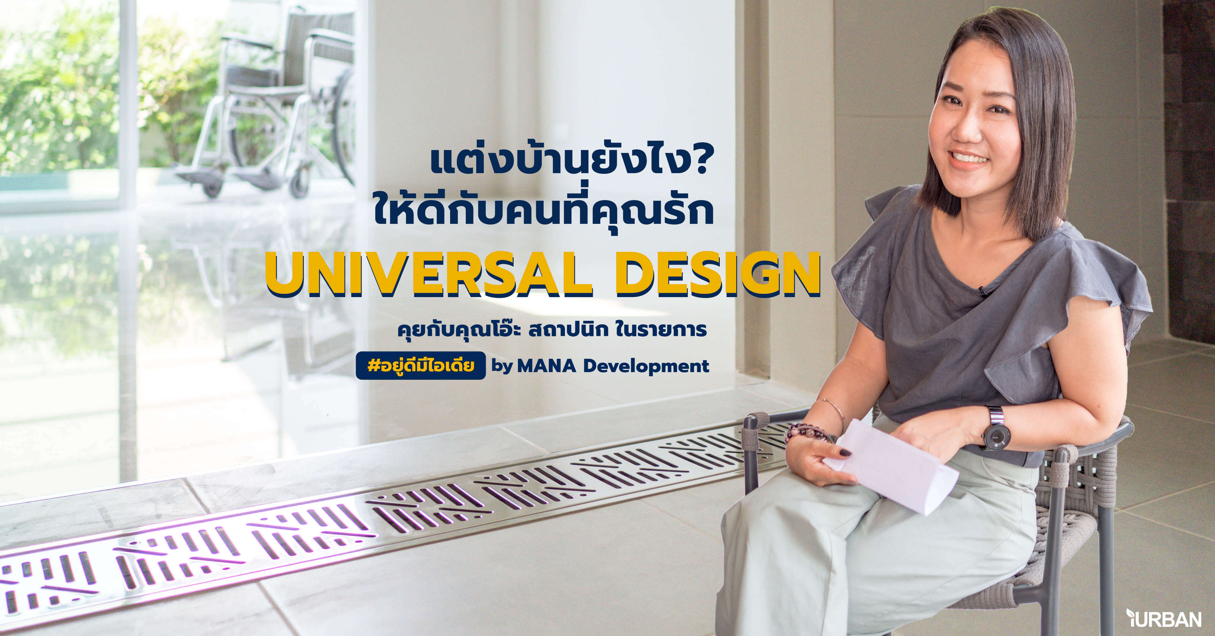 แต่งบ้านยังไงให้ดีกับคนที่คุณรัก Universal Design By คุณโอ๊ะ (สถาปนิก) 13 - disable