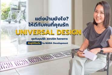 แต่งบ้านยังไงให้ดีกับคนที่คุณรัก Universal Design By คุณโอ๊ะ (สถาปนิก) 13 - LIVING