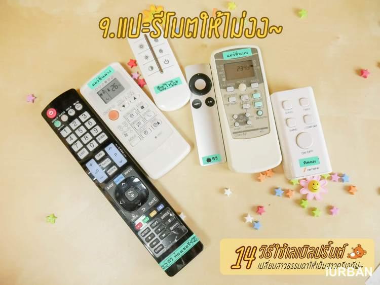 rilakkumalabelprinter brother 13 1 750x563 14 วิธีเปลี่ยนเป็นสาวครีเอทีฟด้วยเครื่องพิมพ์ฉลาก Rilakkuma Label Printer by Brother