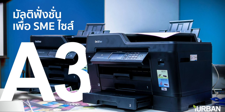 เครื่องปริ้นเตอร์ A3 + WiFi ปริ้น/สแกน/ถ่ายเอกสาร เอาใจ SME จาก Brother 12 - all in one