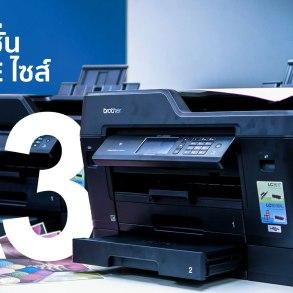 เครื่องปริ้นเตอร์ A3 + WiFi ปริ้น/สแกน/ถ่ายเอกสาร เอาใจ SME จาก Brother 16 - all in one