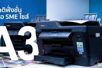 เครื่องปริ้นเตอร์ A3 + WiFi ปริ้น/สแกน/ถ่ายเอกสาร เอาใจ SME จาก Brother 4 - Inkjet