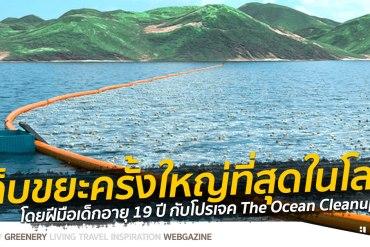 """ทำความสะอาดครั้งใหญ่ที่สุดของโลก """"ล้างมหาสมุทร"""" โดยฝีมือเด็กอายุ 19 ปีกับ Ocean Cleanup Project 17 - รีไซเคิล"""