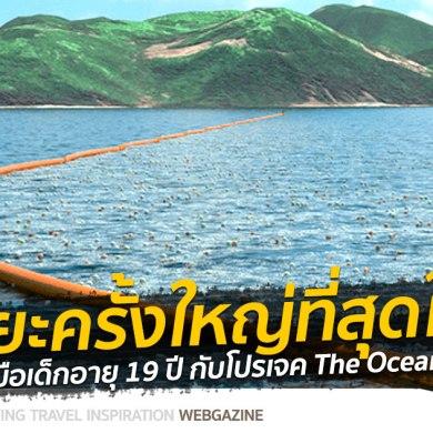 """ทำความสะอาดครั้งใหญ่ที่สุดของโลก """"ล้างมหาสมุทร"""" โดยฝีมือเด็กอายุ 19 ปีกับ Ocean Cleanup Project 19 - Boyan Slat"""